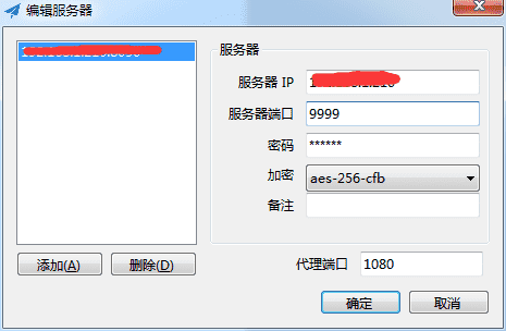 shadowsocks-gui 主界面