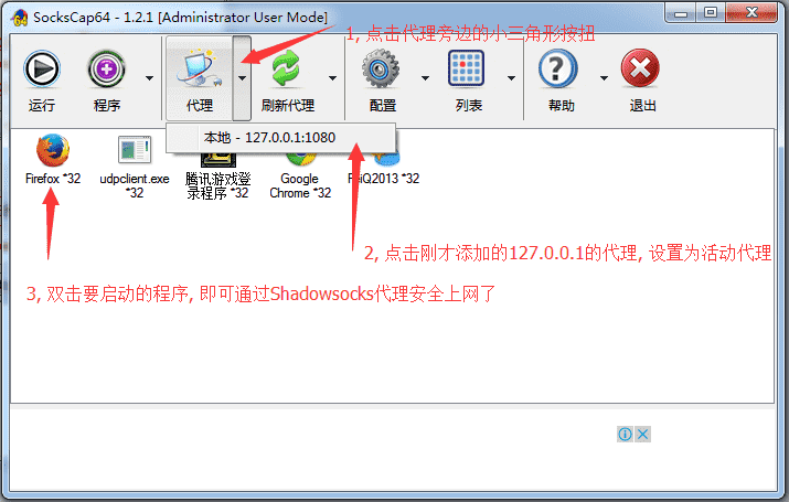 SocksCap64+Shadowsocks安全上网-5