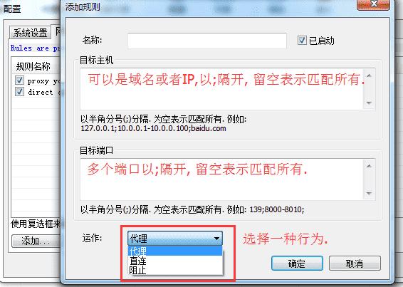 SocksCap64网络规则设置