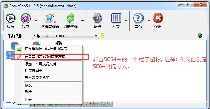 SocksCap64创建sc64快捷方式