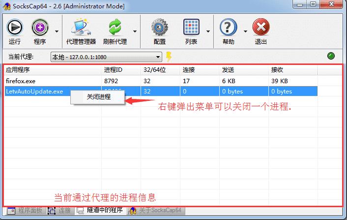SocksCap64 v2.6查看当前通过代理的进程信息