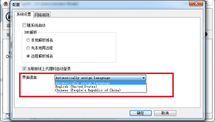 界面语言设置