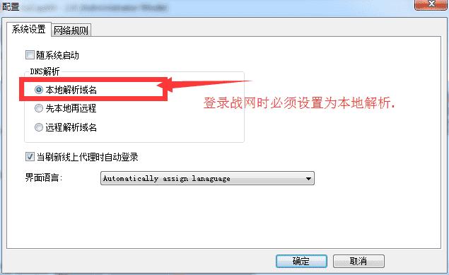 使用SocksCap64登录战网