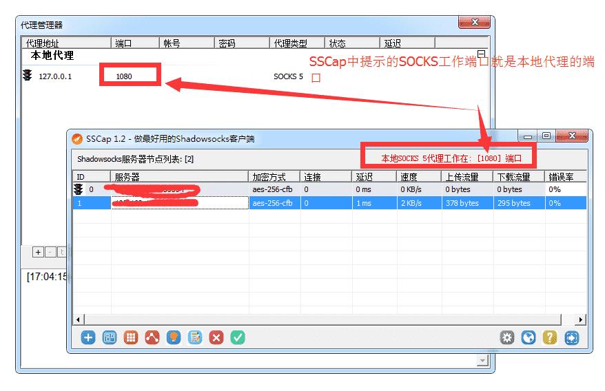 SSCap中提示的SOCKS工作端口就是本地代理的端口