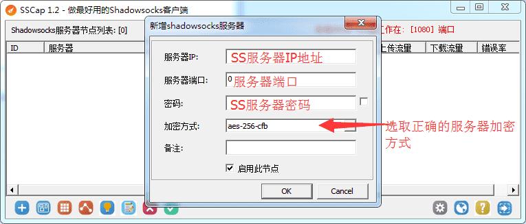 添加一个Shadowsocks服务器节点