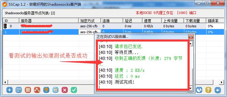 TCP测试通过