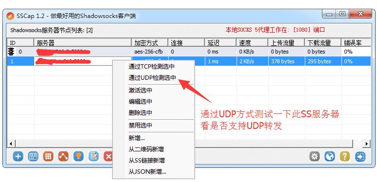 通过UDP方式测试SS节点