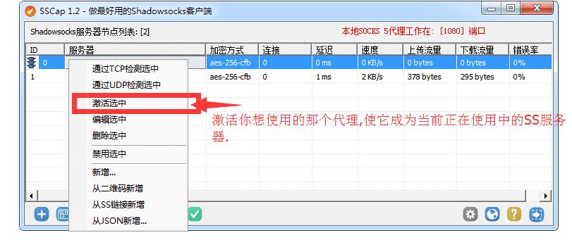 激活ss服务器成为当前使用中的服务器.