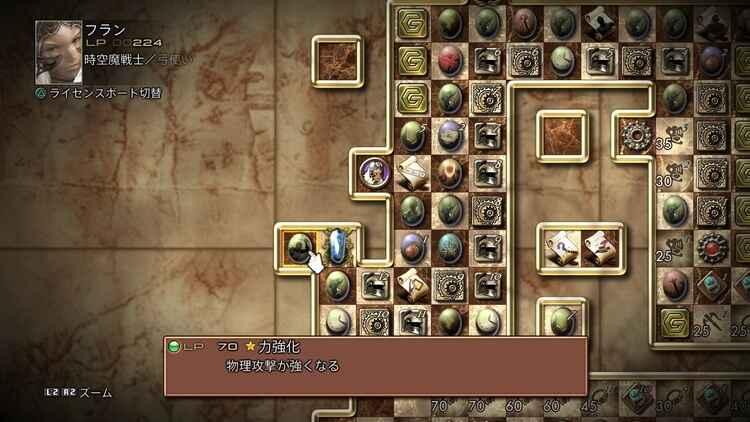 FINAL FANTASY XII THE ZODIAC AGE(PS4