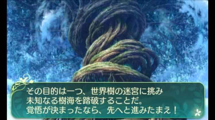 世界樹の迷宮V