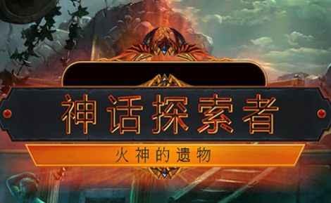 神話探索者:火神的遺物
