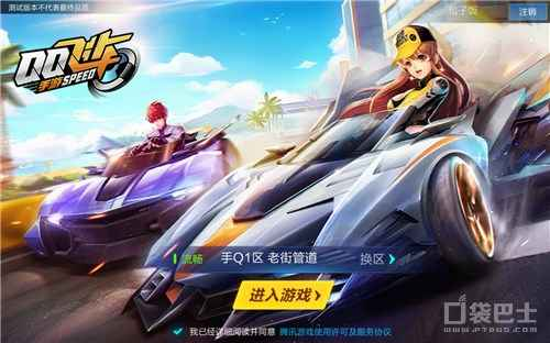 QQ飛車手遊