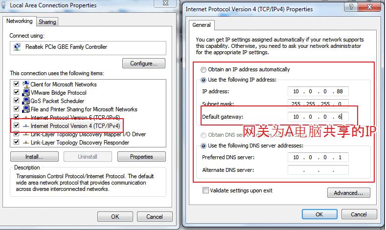将SSTAP虚拟网卡共享给同局域网其它的主机、掌机、手机使用