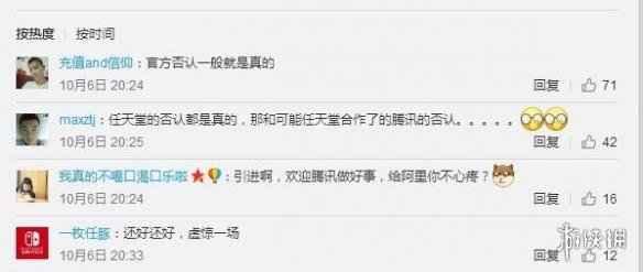 腾讯官方微博出面否认代理国行Switch:不存在的!
