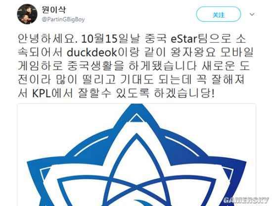 韩国前《星际争霸2》著名选手转战《王者荣耀》 加入中国战队