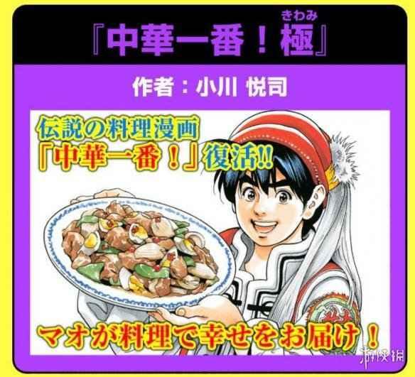 《中華小當家》漫畫複活 新作或講述阿昴周遊全國時的故事