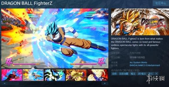 《龙珠格斗Z》PC版上架Steam 支持简中 最低配置公布