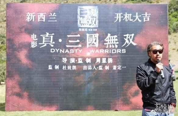 《真三国无双》电影开机 吕布饰演者古天乐带伤复工