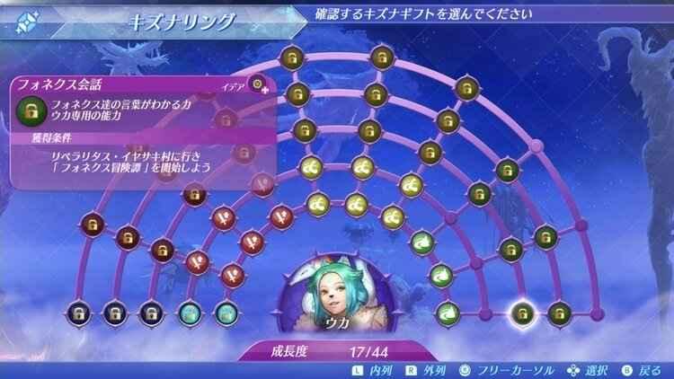 【ゼノブレイド2】レビュー・評価 100時間プレイしても遊び尽くせない大ボリューム王道RPG