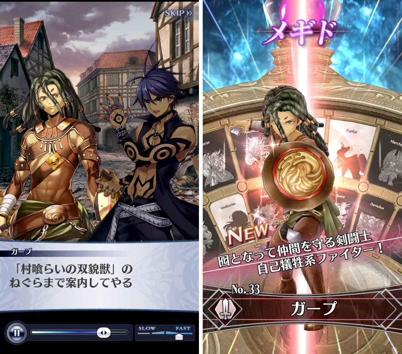 メギド72【ゲームレビュー】