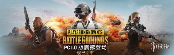 《绝地求生大逃杀》PC1.0正式版登场 免费绝版吃鸡T恤推出