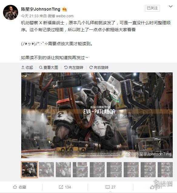 """大神绘制""""机动警察X新福音战士"""" 炫酷机甲劲爆亮相"""