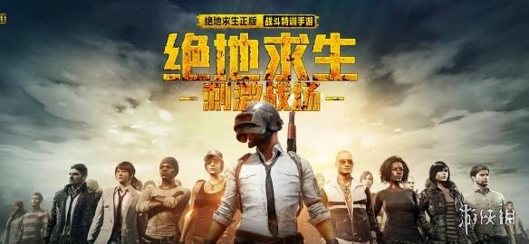 騰訊吃雞手遊《絕地求生刺激戰場》新截圖公布 畫面看起來還不錯?