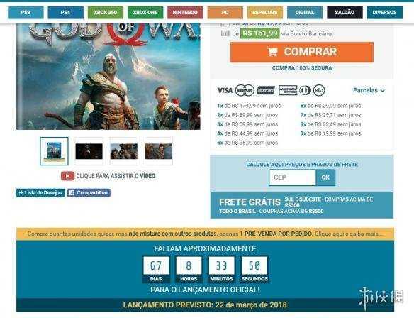 《战神4》发售日再遭零售商曝光 3月22日跑不掉了!