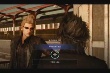 《最终幻想15》图文全流程攻略