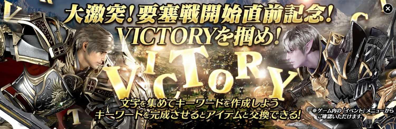 リネレボ【攻略】: 「VICTORYを掴め!」イベントが開催! 文字アイテムを集めよう