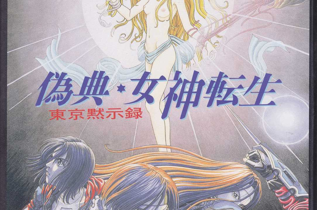 Shin Megami Tensei: Lucifer's Call -- DUPLICATE