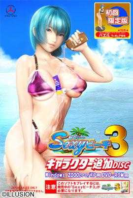 Sexy Beach 3 Plus