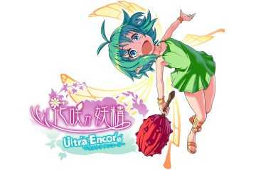 Fairy Bloom Ultra Encore