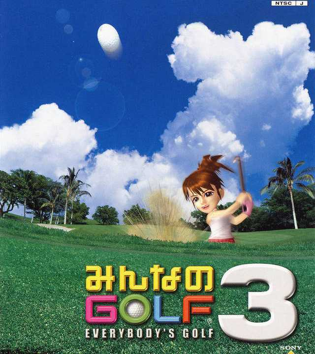 Everybody's Golf 3