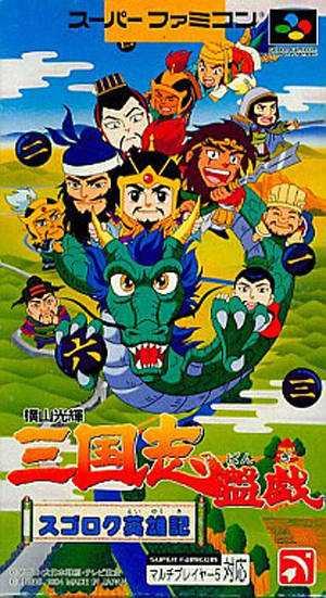 Yokoyama Mitsuteru San Goku Shi Bangi: Sugoroku Eiyuuki