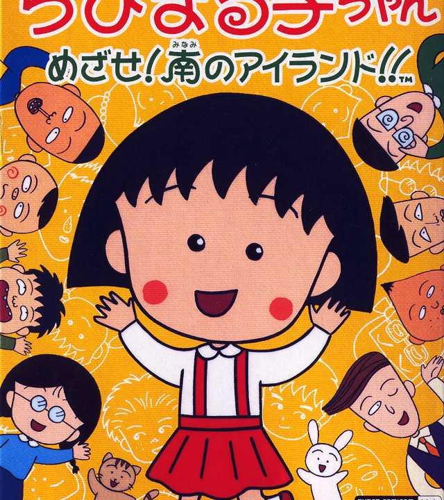 Chibi Maruko-chan: Mezase! Minami no Island!!
