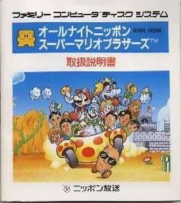 All Night Nippon Super Mario Brothers