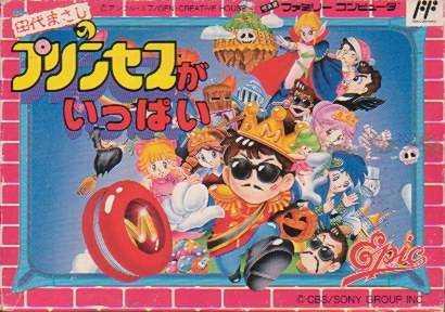 Tashiro Masashi no Princess ga Ippai