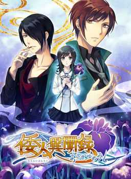 Wajin Ibunroku: Asaki, Yumemishi