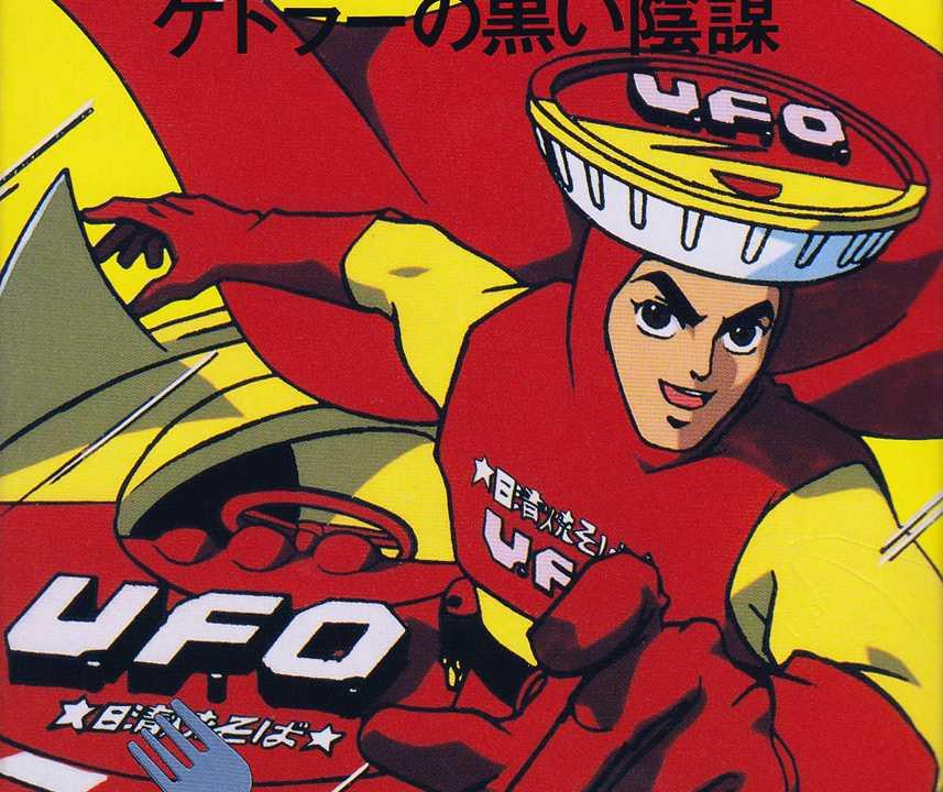 UFO Kamen Yakisoban: Kettler no Kuroi Inbou