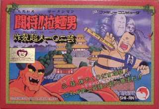 Tatakae!! Ramen-Man: Sakuretsu Choujin 102 Gei