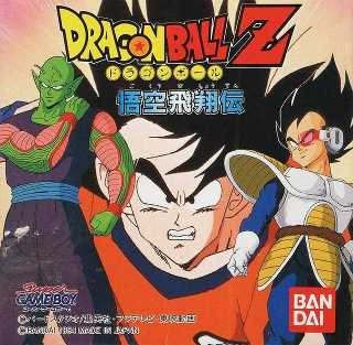 Dragon Ball Z: Goku Hishouden