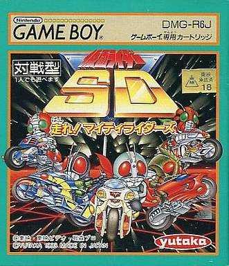 Kamen Rider SD: Hashire! Mighty Riders