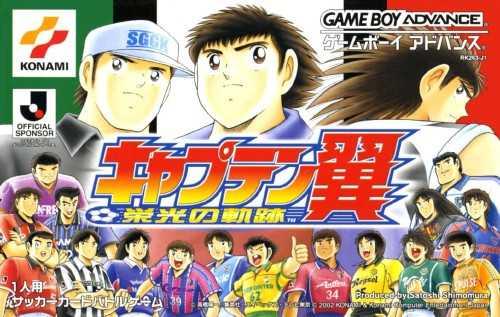 Captain Tsubasa: Eikou no Kiseki