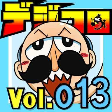 Ugoku Manga Digicoro Dangerous Jii-san Ja Vol.013: Jii-san no dai hatsumeija tsutsu!!