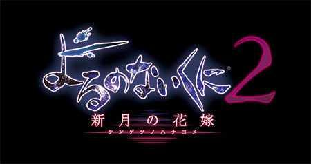 Yoru no Nai Kuni 2: Shingetsu no Hanayome