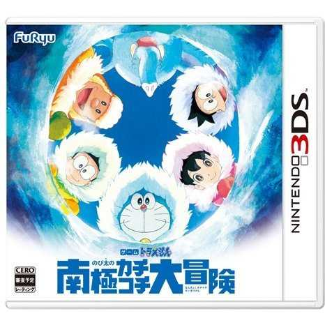 Eiga Doraemon: Nobita no Nankyoku Kachikochi Daibouken