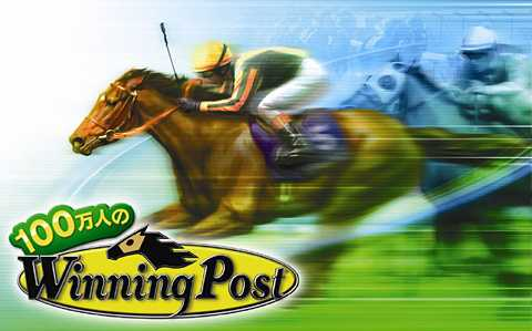 100 Manri no Winning Post