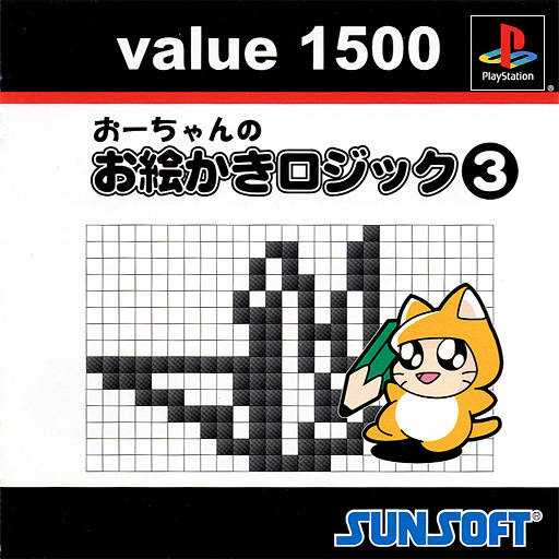 Value 1500: Ochan no Oekaki Logic 3