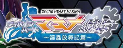 Divine Heart Makina Gaiden 02 ~Inchuu Houranki Hen~